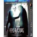 刑弒厲 The Crucifixion (2017) DVD