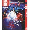 大英雄天團 BIG HERO SIX  DVD