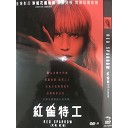 紅雀 Red Sparrow (2018) DVD