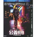 烈愛天堂 In the Fade (2017) DVD