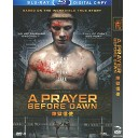 煉獄信使 A Prayer Before Dawn (2017) DVD