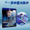 驚天換日 Man on a Ledge(藍光25G)