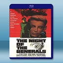 將軍之夜 THE NIGHT OF THE GENERALS (1967) 藍光25G
